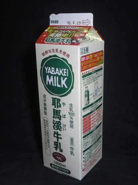 下郷農業協同組合「耶馬溪牛乳」10年9月