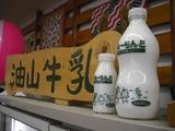 油山牧場牛乳