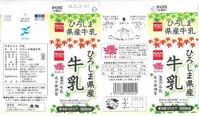 万惣「ひろしま県産牛乳」16年03月 (640x373)