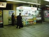 牛乳バー in 新橋駅