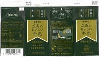 チチヤス「広島のおいしい牛乳」16年12月