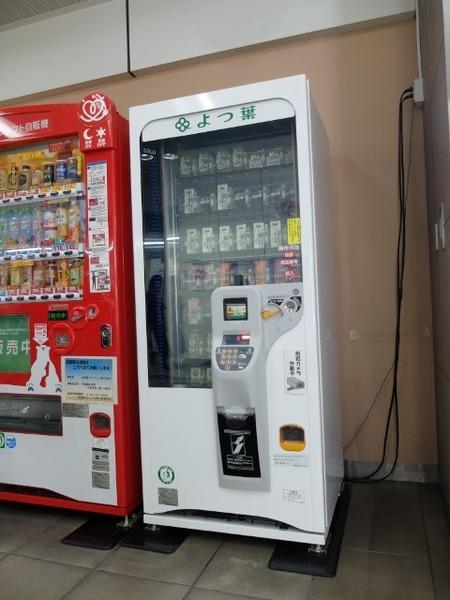 よつ葉牛乳の自動販売機を発見