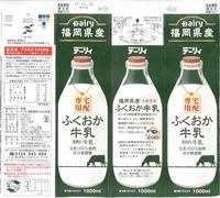 南日本酪農協同「デーリィ宅配専用ふくおか牛乳」17年05月