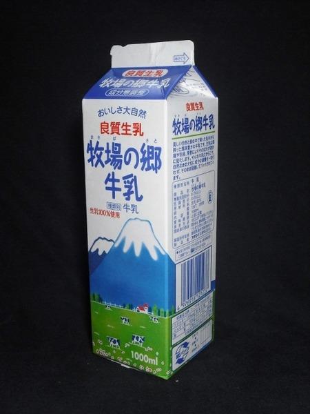 フクロイ乳業「牧場の郷牛乳」15年02月 from 豊橋の路面電車さん