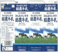 浅井乳業「みんなだいすき酪農牛乳」17年05月