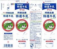 佐賀グリコ乳業「グリコ阿蘇高原特選牛乳」16年04月