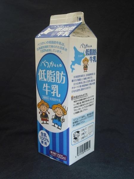 べつかい乳業興社「べつかいの低脂肪牛乳」 from 佐々木館長