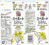 八ヶ岳乳業「信州霧ヶ峰高原牛乳」08年5月