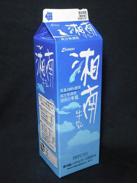 近藤乳業「湘南牛乳」09年9月 from 牛乳トラベラーさん