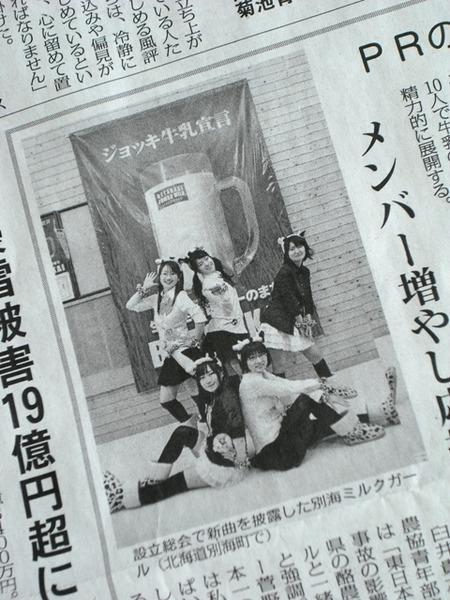 北海道「別海ミルクガール」メンバー増やし応援