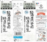北海道乳業「北海道八雲町特選牛乳」15年04月