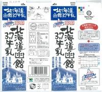 北海道乳業「特選北海道函館3.7牛乳」13年8月
