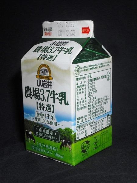 小岩井乳業「小岩井 農場3.7牛乳[特選]」 from maizon_nさん