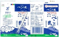会津中央乳業「会津のべこの乳」12年8月