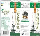 ウジエスーパー「上野牧場牛乳」10年3月