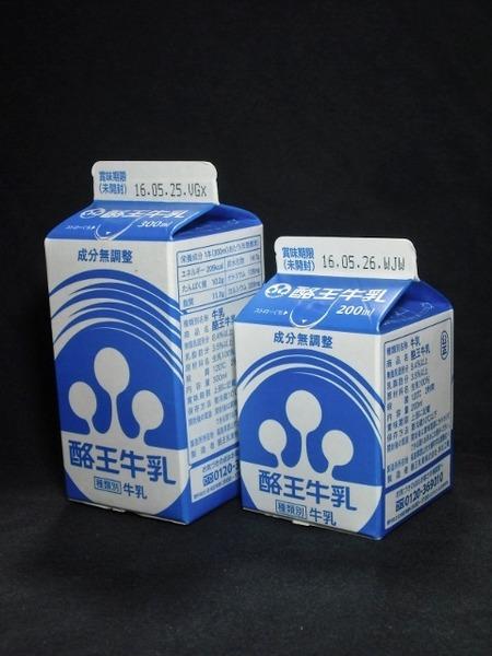酪王乳業「酪王牛乳」16年05月 from ver.321さん