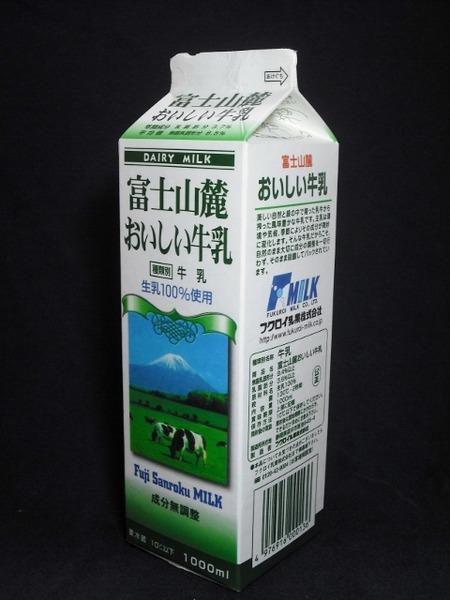 フクロイ乳業「富士山麓おいしい牛乳」13年06月 from 森島さん