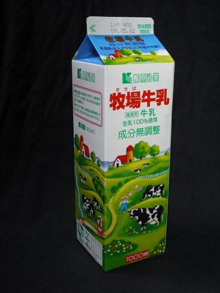 梶原乳業「牧場牛乳」09年5月