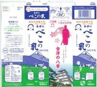 会津中央乳業「会津のべこの乳」13年02月
