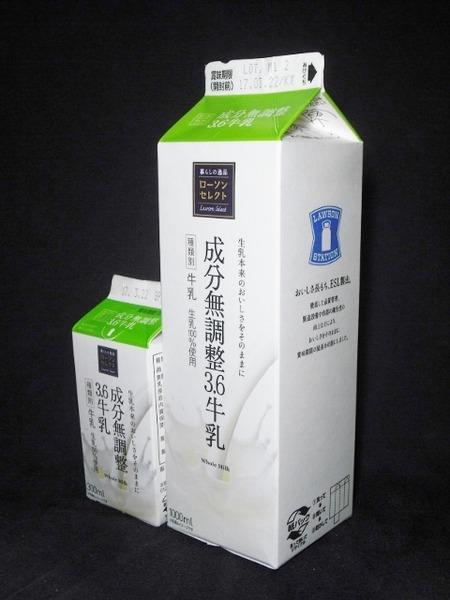 ローソン「成分無調整3.6牛乳」17年03月