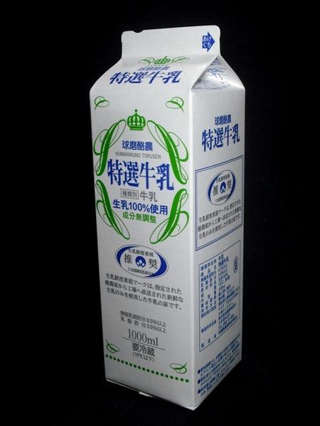 球磨酪農農業協同組合「特選牛乳」 from 九州生乳販連
