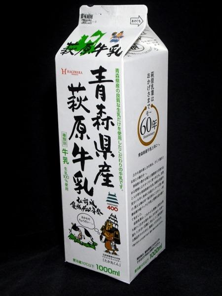 萩原乳業「青森県産萩原牛乳」11年12月