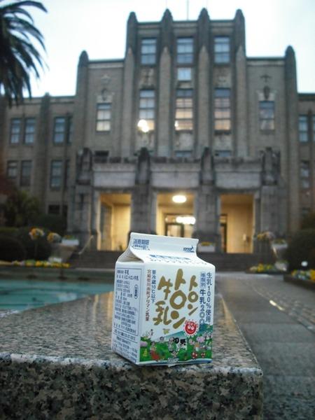 アリマン乳業「トロントロン牛乳」12年2月@宮崎県庁