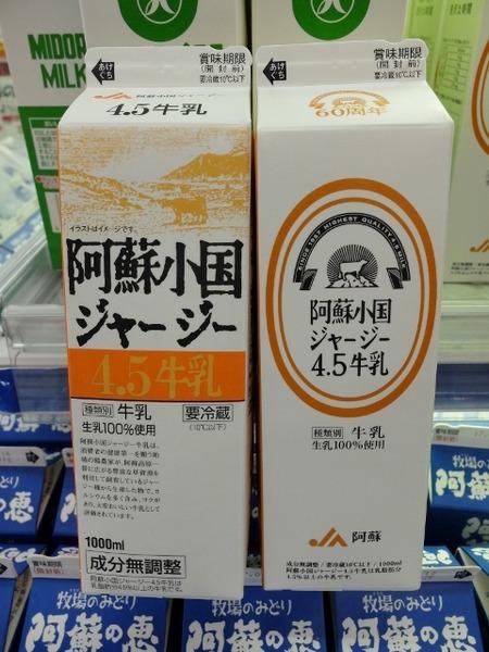 阿蘇小国ジャージー牛乳がリニューアル!