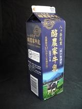 八ヶ岳乳業「酪農家牛乳」from yoooさん