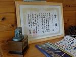 乳質改善共励会の最優秀賞!