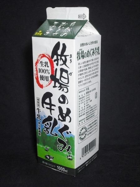 フクロイ乳業「牧場のめぐみ牛乳」15年04月 from 森島さん