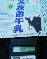 タカナシ低温殺菌牛乳は55ルクス