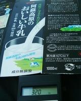 阿蘇高原のおいしい牛乳は320ルクス