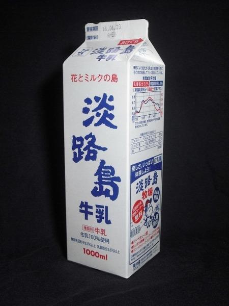 淡路島牛乳「淡路島牛乳」16年06月 from maizon_nさん