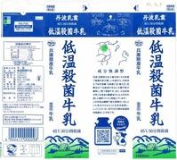 丹波乳業「低温殺菌牛乳」17年03月