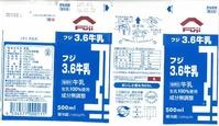 四国明治乳業「フジ3.6牛乳(500ml)」16年03月