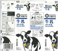 西友「牛乳」13年10月