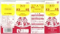 木次乳業「木次パスチャライズ牛乳(500ml)」18年04月