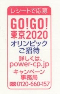 GO!GO!東京2020