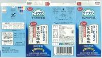 コープこうべ「フードプラン熊本阿蘇すこやか牛乳」16年09月