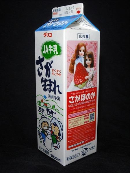 グリコ乳業「グリコJA牛乳さが生まれ」13年1月