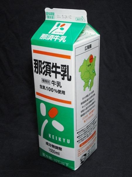 協同乳業「那須牛乳」11年5月