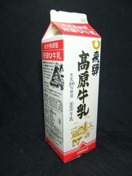 飛騨酪農農業協同組合「飛騨高原牛乳」 from KUMAさん