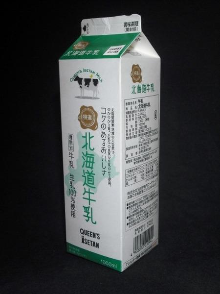 三越伊勢丹フードサービス「北海道牛乳」 from はまっこさん