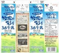 興真乳業「牧場の彩り3.6牛乳」16年04月