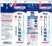 明治「明治おいしい低脂肪乳」16年05月