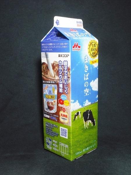熊本乳業「まきばの空」18年05月