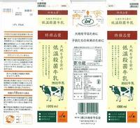 大地を守る会「大地を守る会の低温殺菌牛乳」14年12月