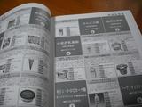 新商品紹介コーナー