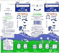 会津中央乳業「会津のべこの乳」16年2月